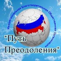 Контакты Центра Реабилитации Путь Преодоления в г. Казань